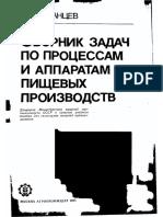 Barancev v i Sbornik Zadach Po Processam i Apparatam Pishevy