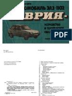 Tavria_1102.pdf