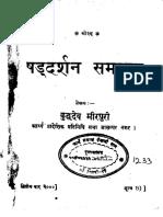 shaddarshan samanvay