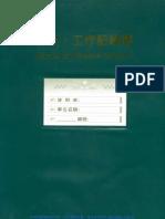 研究工作記錄簿(精) Research and Technical Notebook