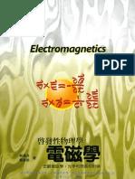 電磁學-宏觀電磁學,光學和狹義相對論 Electromagnetics