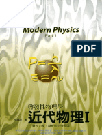 近代物理I-量子力學、凝聚態物理學導論