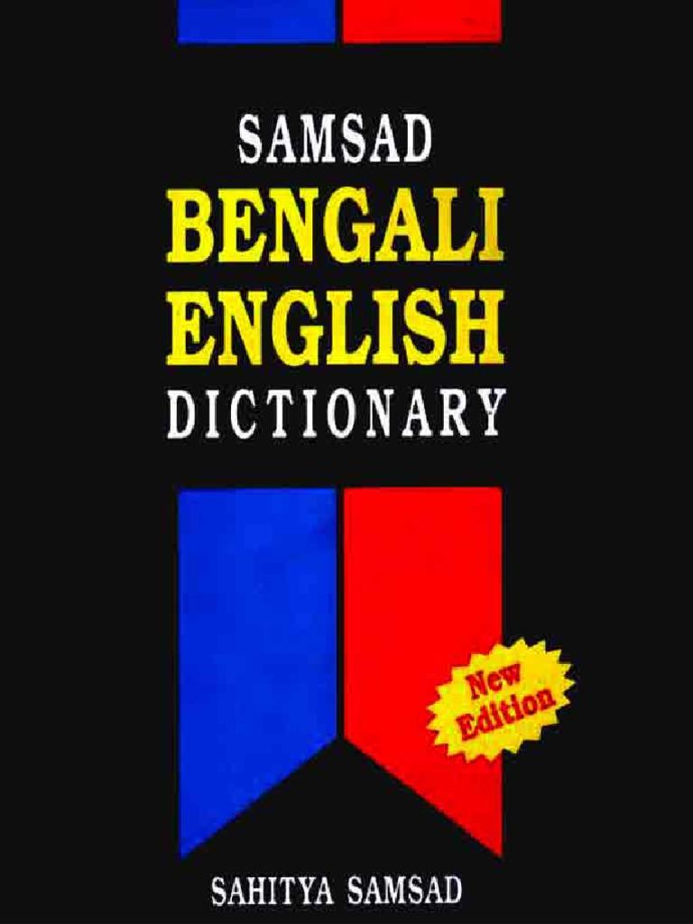 Samsad Bengali To English Dictionary 1573 Pages 11 Mb Amarboi Com Pdf Ignorance Human Eye