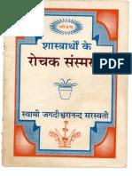 Swami Dayanand Shastrartho ke Rochak Sansamran