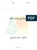 رسالة إلى الشباب- الدكتور راغب السرجاني