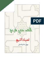 النقد منهج شرعي تعليق على كتاب ابن رجب الفرق بين النصيحة والتعيير