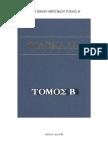 ΦΙΛΟΚΑΛΙΑ ΤΩΝ ΙΕΡΩΝ ΝΗΠΤΙΚΩΝ - ΤΟΜΟΣ Β