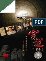 《穿越1945 - 纪念抗战胜利70年访谈纪实》下册