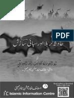 Hadisa Karbala Aur Sabai Sazish [Kutubistan.blogspot.com]