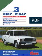 Vaz 2107-047 Руководство