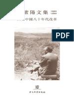 宣傳冊:趙紫陽文集(1980_–1989):回看中國八十年代改革