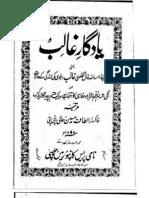 Yadgar e Ghalib by Maulana Altaf Husain Hali
