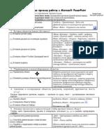 Основные приемы работы в Microsoft PowerPoint