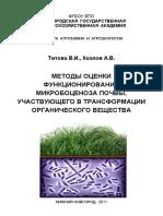 Titova VI Kozlov AV Metody Ocenki Funkcionirovanija Mikrobocenoza Pochvy Uchastvujushhego v Transformacii Organicheskogo Veshhestva