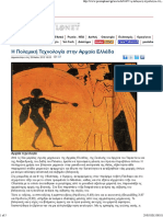 Η Πολεμική Τεχνολογία Στην Αρχαία Ελλάδα - Prisonplanet.gr 28 Μαίου 2013