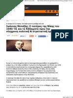 Ιωάννης Μεταξάς - Ο Πατέρας Της Νίκης Του 1940-41 - DefenceNet