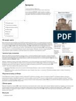 Црква Светог Николе у Призрену — Википедија, слободна енциклопедија.pdf