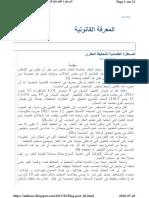 régles_ l'immatriculation  foncier.pdf