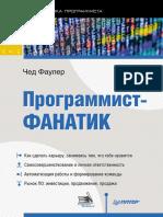Чед Фаулер - Программист-фанатик (Библиотека программиста) - 2015.pdf