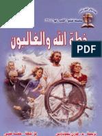 خطه الله و الغالبون - واتشمان نى