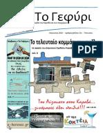 """εφημερίδα """"Το Γεφύρι"""" - ΑΥΓΟΥΣΤΟΣ 2016"""