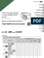 Fujifilm X-pro2 User's Manual (Chinese)