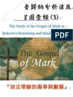 馬可福音歸納法及心智圖整理 (3) 15-16章