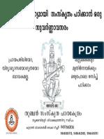 sanskrit poster in malayalam