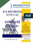 20130814  法治進程與社會發展從憲法到憲政【CV-完稿版】.pdf