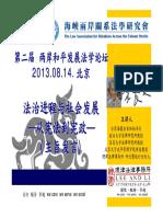 20130814 法治進程與社會發展從憲法到憲政【PPT】