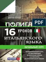 Dmitriy Petrov 16 urokov italyanskogo yazyka Nachalnyy kurs.pdf