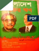 bangladesh-a-legacy-of-blood-anthony-mascarenhas-bangla.pdf