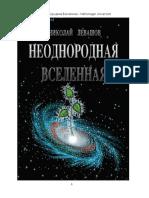 Nehomogeni Univerzum N.Levašov