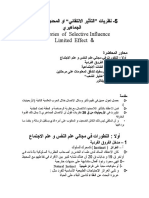 نظريات التأثير الانتقائي للاتصال الجماهيري (4)