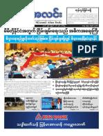 Myanma Alinn Daily_ 16 August 2016 Newpapers.pdf