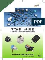 201505-緑測器カタログ-中国版-0604