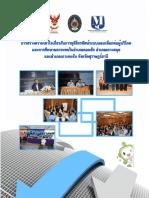 ถอดบทเรียนภาคใต้ดิจิตอลทีวี.pdf