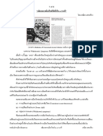 Thai Politics in 15 Minutes