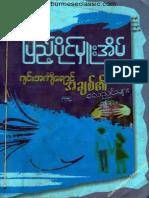 5_PyaePaiMuuEai_ColorOfJeanShirt.pdf