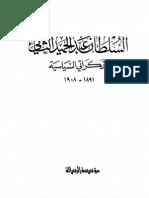 Modhakirat Sultan Abdulhamid