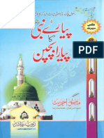 Piyari Nabi ka Bachpan i.e. Childhood of Holy Prophet (PBUH)