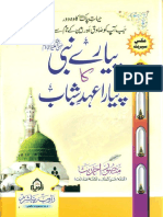 Young Age of Holy Prophet (Peace Be Upon Him)