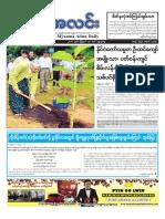 Myanma Alinn Daily_ 17 August 2016 Newpapers.pdf