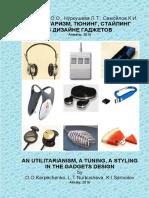 Karpechenko O.O., Nurkusheva L.T., Samoilov K.I.  An Utilitarianism, a Tuning, a Styling in the gadgets design. – Almaty, 2016. – 253 p.