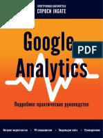 Google Analytics. Подробное Практическое Руководство 2016