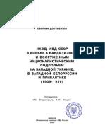 НКВД-МВД СССР в борьбе против антисоветского партизанского движения на Западной Украине,Западной Белоруссии и в Прибалтике