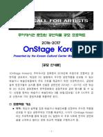 2016-2017 OnStage Korea_공모안내문