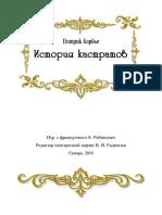 Патрик Барбье - История Кастратов - 2015