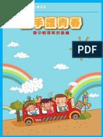 国中辅导案例.pdf