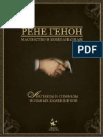 Genon_Masonstvo_i_kompanonazh._Legendyi_i_simvolyi_volnyih_kamenschikov.378588.pdf